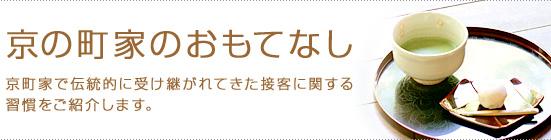 「京の町家のおもてなし」京町家で伝統的に受け継がれてきた接客に関する習慣をご紹介します。