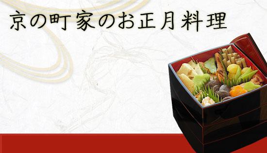 京の町家のお正月料理