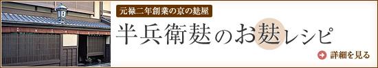 元禄二年創業の京の麸屋 半兵衛麸のお麸レシピ