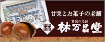 京都の老舗・甘栗とナチュラルスイーツ 林万昌堂(はやしまんしょうどう)
