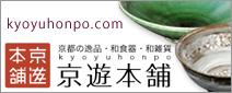 京遊本舗~京都の和食器・京焼・清水焼の通販~