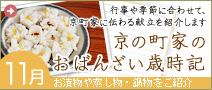 行事や季節に合わせて、 京町家に伝わる献立を紹介します 京の町家のおばんざい歳時記