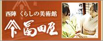 京都の町家のくらしを体験するなら西陣くらしの美術館・冨田屋(とんだや)へ