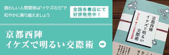 京都西陣 イケズで明るい交際術 全国各書店にて好評発売中!