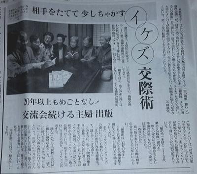 京都新聞 2014年10月29日