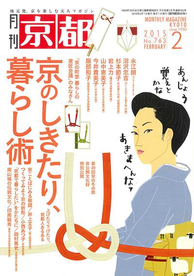 月刊京都2月号