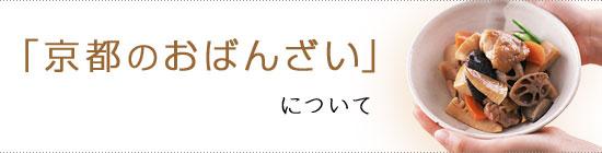 「京都のおばんざい」について