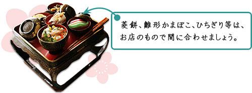 雛膳:菱餅、雛形かまぼこ、ひちぎり等は、お店のもので間に合わせましょう。